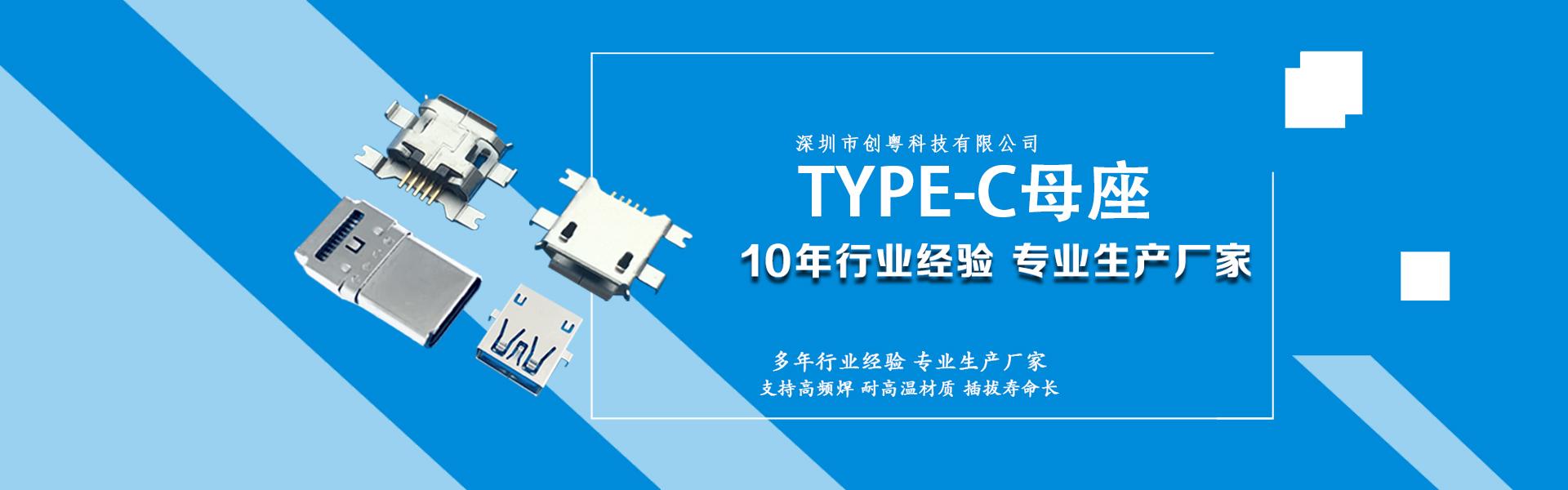 type-c母座